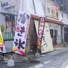 [20/05/20] 味処「蟹松」の「かに玉ぶっかけ丼弁当(スープ付き)」 400円 (随時更新) #LocalGuides