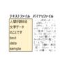 【ただの怠慢】テキストファイル・バイナリファイル・文字コードが説明できないエンジニアって・・・【勉強してない】