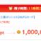 【PONEY】 MUFGカードで1,000,000pt!(9,000ANAマイル)