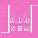 HaLuKaの日記