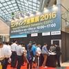 「エンディング産業展2016」が行われました