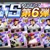 【プロスピA】TS第6弾登場! オススメ選手はこの5名!
