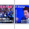 思い出のE-Stamp