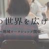 『ママの世界を広げよう‼』 〜地域ワークショップ開催〜