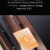 Pixel6発売時期リーク情報とPixel5aの発熱問題に関する続報について!!