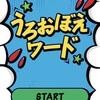 【うろおぼえワード】最新情報で攻略して遊びまくろう!【iOS・Android・リリース・攻略・リセマラ】新作スマホゲームのうろおぼえワードが配信開始!