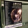 上原ひろみザ・トリオ・プロジェクト@東京国際フォーラムを観る