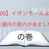 【8905】イオンモールより、株主優待の案内がきました!