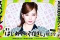 ゲストはマンガ家・東村アキコさん! 東京「はじめての引越し」相談会を開催します