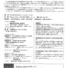 日本言語技術教育学会・茨城支部大会の御案内 平成30年02月24日