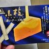 まるでチーズ? 甘くない小枝 森永製菓 小枝PREMIUM<濃いチーズ味>食べてみました