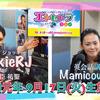 第61回『エトラジっ!!』イタリア料理の日っ!!石川遼くん誕生日っ!!Etc Radio 9/17版