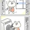 日常漫画:くますの墓穴