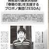ZESDAの春蘭の里での活動が地域づくり情報誌「かがり火」様に掲載されました。