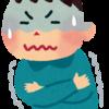 風邪予防法を偉そうに書いといて風邪引いたから恥ずかしいので一晩で治しました