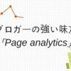 Googleの秘密兵器「Page analytics」の始め方