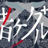【ドラマ実写化決定!】賭ケグルイが面白い!【主演・浜辺美波】