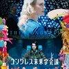 """『コングレス未来学会議(2013年)』 〜 アリ・フォルマンによる"""" 近未来女優のオデッセイ"""" 〜"""