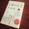 vol.2 読書 しないことリスト