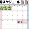 GR札幌 7月カレンダー