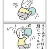 四コマ「ボール②」