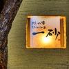 【オススメ5店】八王子・立川(東京)にある創作料理が人気のお店