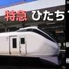 JR常磐線、ついに全線運転再開 (4)新たなる日常、新たなる特急ひたち