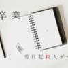 【読書感想文】東野圭吾『卒業』人間は強くて脆い