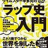 ぶっ通し10時間のラジオを書籍化! ライムスター宇多丸の「ラップ史入門」 感想!