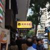 香港にいってきました③ローカルレストランでの昼食