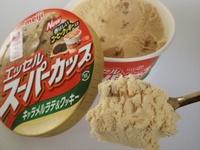 スーパーカップ「キャラメルラテ&クッキー」は、余韻が一番美味しい。