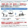 【関空隔離レポ①】ドバイから関空→隔離施設到着までの流れ【休暇帰省】