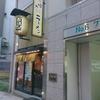 ラーメン研究所 我流る!/ 札幌市中央区南5条西2丁目 第6グリーンビル 1F