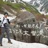 白馬岳で楽しい大雪渓登り