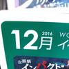 2016/11/25 2016年12月のイベントインフォメーション