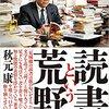 【本】読書という荒野