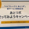 AMEXの新サービス「ペイフレックスあとリボ」を使って1000ポイントゲットチャンス!