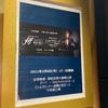【雪組】fff/シルクロード 大劇場ライブビューイング
