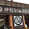 高松市でうどん打ち体験するなら中野うどん学校!