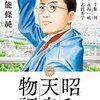 昭和天皇物語 第3巻・第4巻