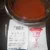 「吉野家」(名護バイパス店)の「タコライス」(ご飯少な目) 390円
