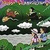 #6 忍者サスケじいさん わくわく旅日記7 かわいい森の忍者の巻