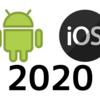 2020年:アプリ申請に必要な情報まとめ