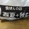 食パン専門店 春夏秋冬