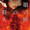 小説「魔眼の匣の殺人」感想