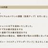 [ツイステ]7月22日のアップデート内容・累計ミッションに引き継ぎ設定などが追加