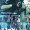 映画『ザ・レイド』評価&レビュー【Review No.267】