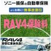 新型RAV4の自動車保険の額はこうなりました。自動ブレーキがあるので安くなりました