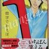 漫画「数字であそぼ。」1巻 「冴えないダメ男ギャグ」が満喫できます!!