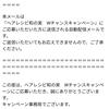 【当選品】7月11個目 P&G 和の実  dポイント200円 (64)